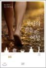 붓다의 길을 걷는 여성