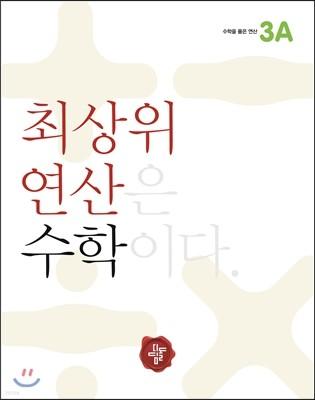 최상위 연산 수학 3A