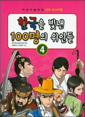 한국을 빛낸 100명의 위인들 4