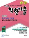 The 더 착한기출 연도별 5개년 수능기출문제집 고3 국어영역 675제 (2016년)