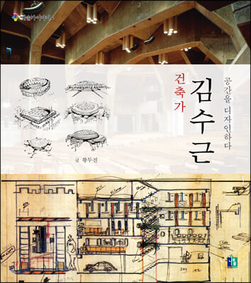 건축가 김수근