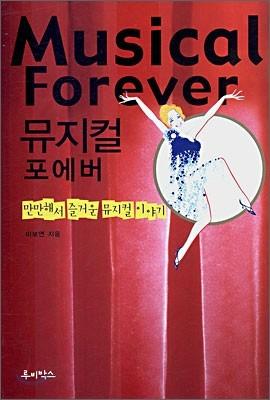 Musical Forever 뮤지컬 포에버