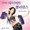 박지영의 다이어트 벨리댄스