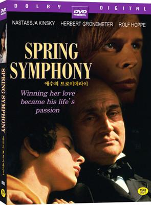애수의 트로이메라이 Spring Symphony