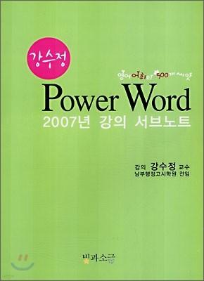 강수정 Power Word 서브노트
