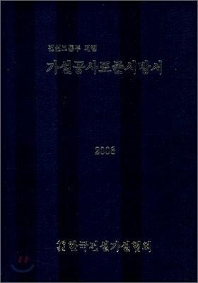 가설공사표준시방서 2006