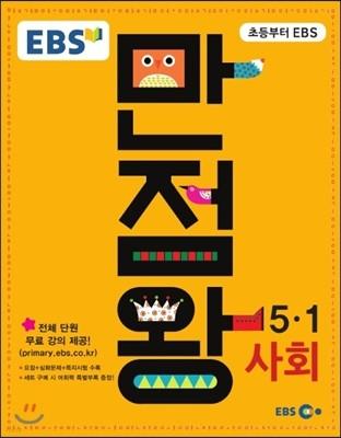 EBS 초등 기본서 만점왕 사회 5-1 (2016년)