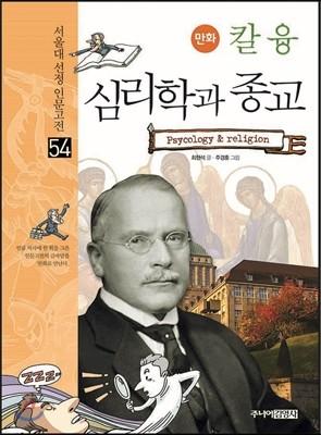 만화 칼 융 심리학과 종교