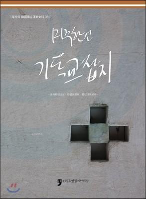 미주한인 기독교잡지