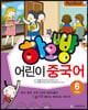하오빵 어린이 중국어 6 메인북