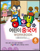 하오빵 어린이 중국어 6 워크북