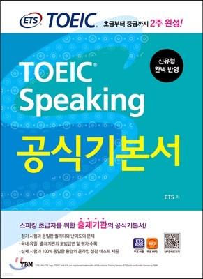 ETS TOEIC Speaking 공식기본서