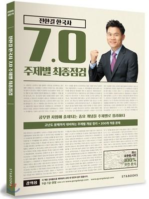 2016 전한길 한국사 7.0 주제별 최종점검