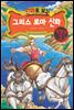 [고화질] 만화로 보는 그리스 로마 신화 특별판 03권