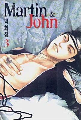 Martin & John 마틴 & 존 3