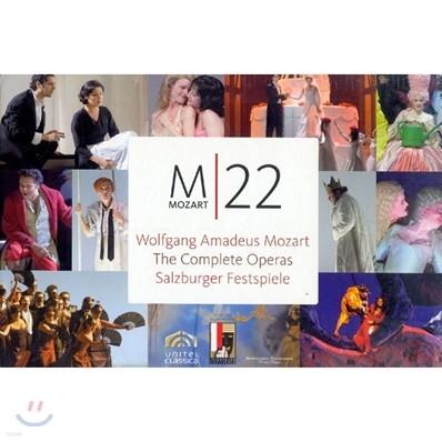 모차르트 : 22 오페라 전집 - 2006 잘츠부르크 페스티발