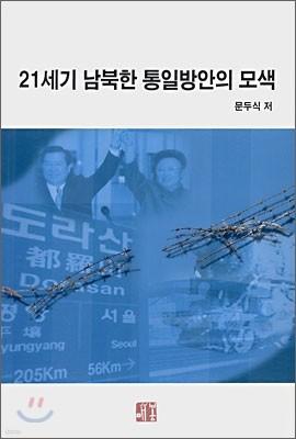 21세기 남북한 통일방안의 모색