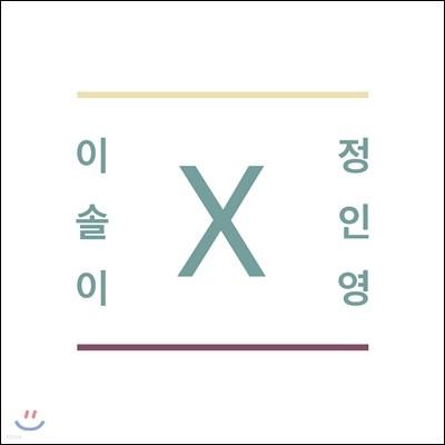 이솔이X정인영 - 전보