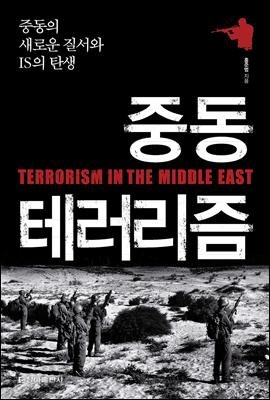 중동 테러리즘 (체험판)