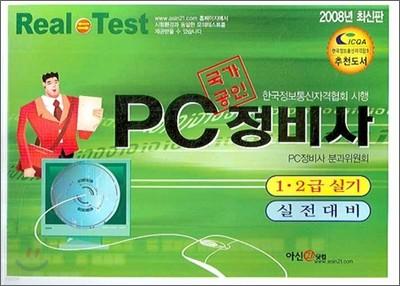 국가공인 PC 정비사 1 2급 실기 실전대비 2008년 최신판