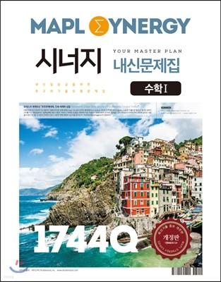 MAPL 마플 시너지 내신문제집 수학 1 (2017년용)
