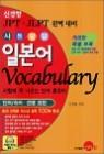 사통팔달 일본어 Vocabulary