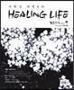 HEALING LIFE �����λ� (��) : 1�� [2016]