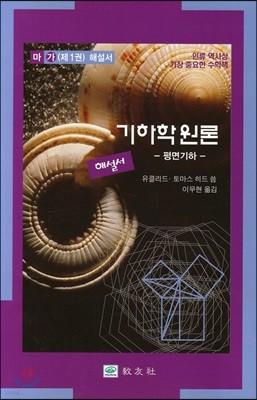 기하학원론 (마)