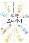 [중고] 의학 오디세이