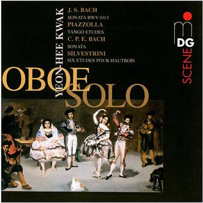 곽연희 - 오보에 솔로 작품집 (Works for Oboe Solo)