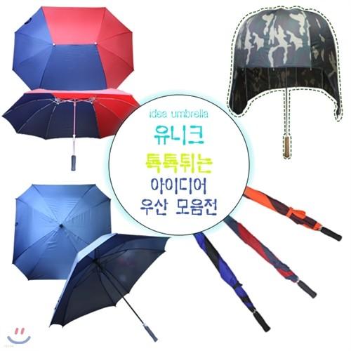 아이디어우산 모음