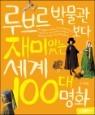 ��긣�ڹ���� ����ִ� ���� 100�� ��ȭ