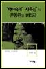 김어준 - '백이숙제' '사육신'식 운동관을 버리자