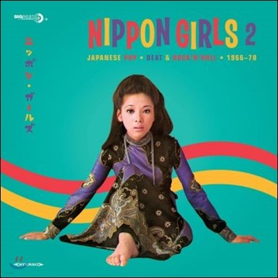 니폰 걸스 2 - 1960~1970년대 일본 여성 그룹 보컬 모음집 (Nippon Girls 2: Japanese Pop, Beat & Rock'n'Roll 1966-1970) [LP]