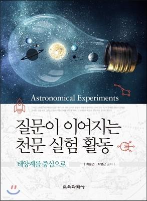 질문이 이어지는 천문 실험 활동