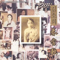 김소희 - 춘향가 제 2 집