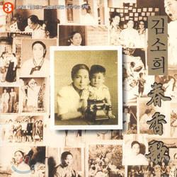 김소희 - 춘향가 제 3 집