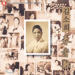 김소희 - 춘향가 제 5 집