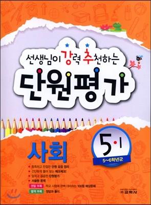 선생님이 강력 추천하는 단원평가 사회 5-1 (2016년)