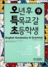 오특초 English Vocabulary & Grammar Book 1