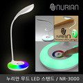 [누리안] LED 스탠드 / NR-3000