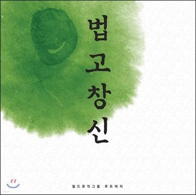 월드뮤직그룹 루트머지 - 법고창신