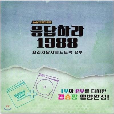 응답하라 1988 (tvN 드라마) 오리지날 사운드트랙 2부