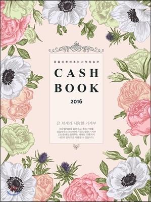 CASH BOOK 2016 (�����)