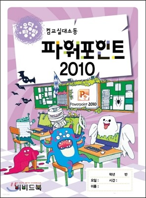 우당탕탕 컴교실대소동 파워포인트 2010