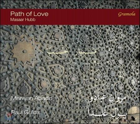 Marwan Abado 사랑의 길 - 바흐와 마르완의 음악 (Path of Love - Masaar Hubb)