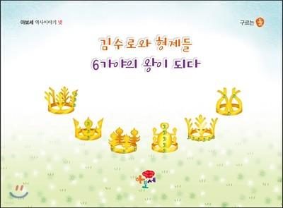 김수로와 형제들, 6가야의 왕이 되다