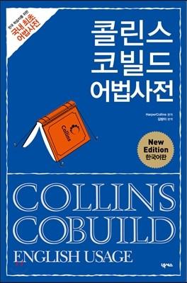 콜린스 코빌드 어법사전 Collins Cobuild English Usage