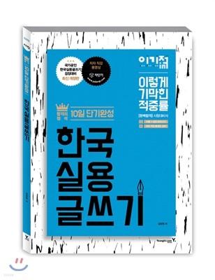 이기적 in 한국실용글쓰기 10일 단기완성