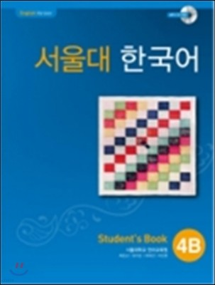 서울대 한국어 4B Student Book with MP3 CD
